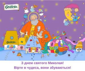 З днем святого Миколая!Вірте в чудеса, вони збуваються!